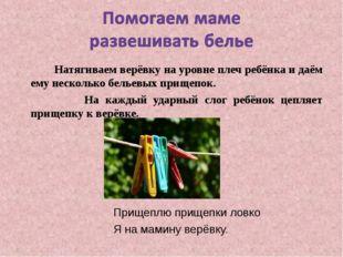 Натягиваем верёвку на уровне плеч ребёнка и даём ему несколько бельевых прищ