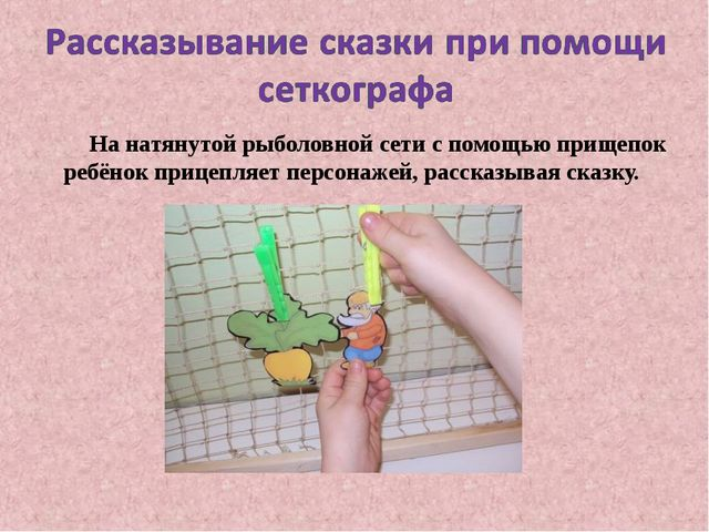 На натянутой рыболовной сети с помощью прищепок ребёнок прицепляет персонаже...