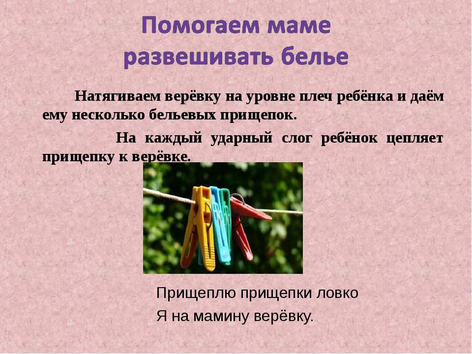 Натягиваем верёвку на уровне плеч ребёнка и даём ему несколько бельевых прищ...