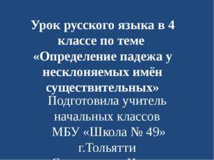 Урок русского языка в 4 классе по теме «Определение падежа у несклоняемых имё