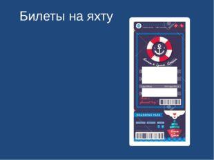 Билеты на яхту Большое морское путешествие 28.01.16