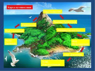 Залив Дружный Гора Открытий Мыс Склонений Физминутка Водопад Грамотный Физми