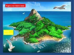 Залив Дружный Карта путешествия