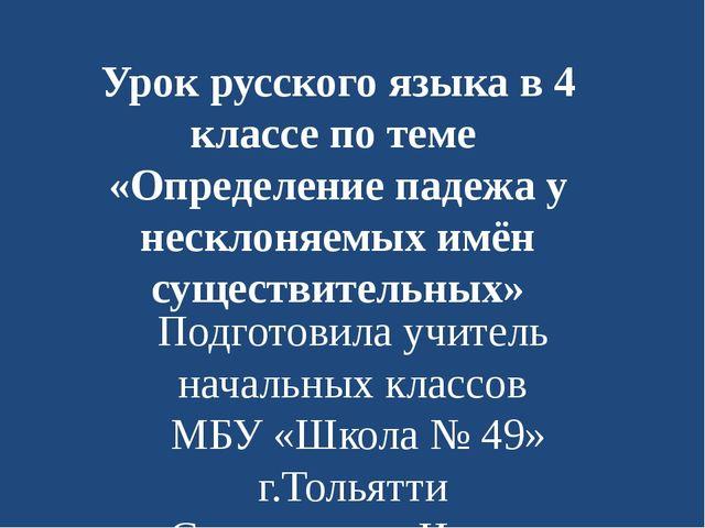 Урок русского языка в 4 классе по теме «Определение падежа у несклоняемых имё...