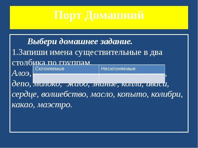 Порт Домашний Выбери домашнее задание. 1.Запиши имена существительные в два с...