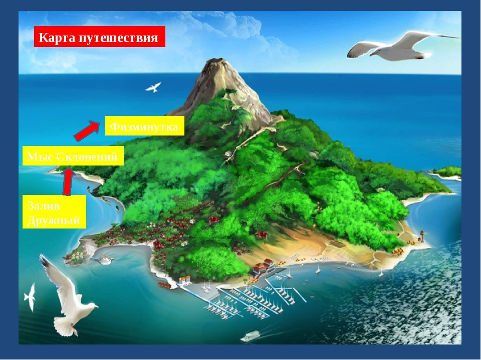 Залив Дружный Мыс Склонений Физминутка Карта путешествия