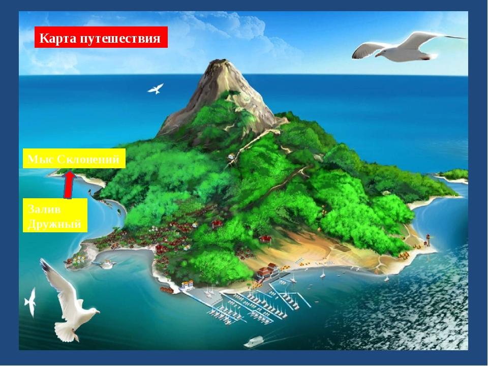 Залив Дружный Мыс Склонений Карта путешествия