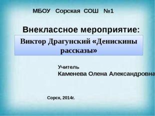 Виктор Драгунский «Денискины рассказы» МБОУ Сорская СОШ №1 Внеклассное меропр
