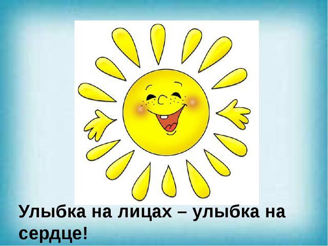 Улыбка на лицах – улыбка на сердце!