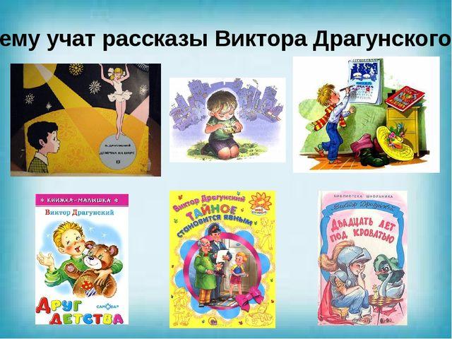 Чему учат рассказы Виктора Драгунского?