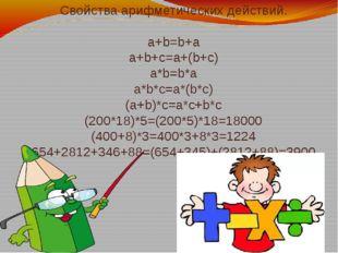Свойства арифметических действий. a+b=b+a a+b+c=a+(b+c) a*b=b*a a*b*c=a*(b*c)