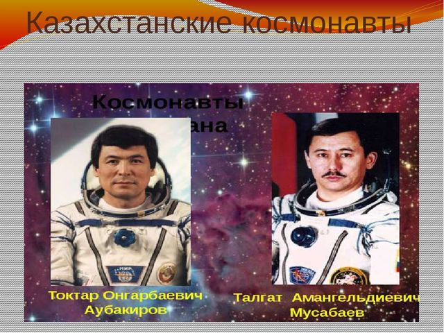 Казахстанские космонавты