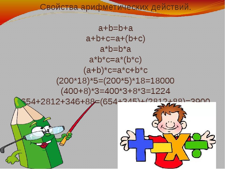 Свойства арифметических действий. a+b=b+a a+b+c=a+(b+c) a*b=b*a a*b*c=a*(b*c)...