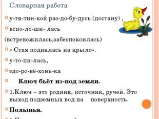 Словарная работа у-тя-тин-кой раз-до-бу-дусь (достану) , вспо-ло-ши- лась (вс