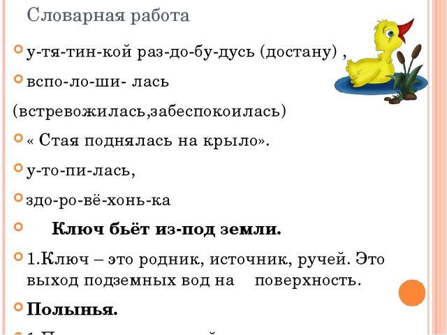 Словарная работа у-тя-тин-кой раз-до-бу-дусь (достану) , вспо-ло-ши- лась (вс...