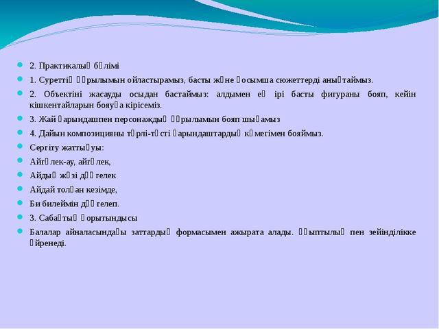 2. Практикалық бөлімі 1. Суреттің құрылымын ойластырамыз, басты және қосымша...