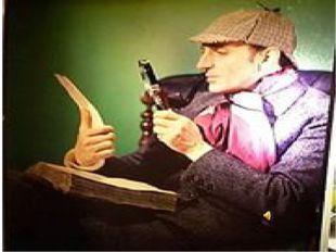 Знаменитый лондонский сыщик Шерлок Холмс. Он известен тем, что мог раскрыть