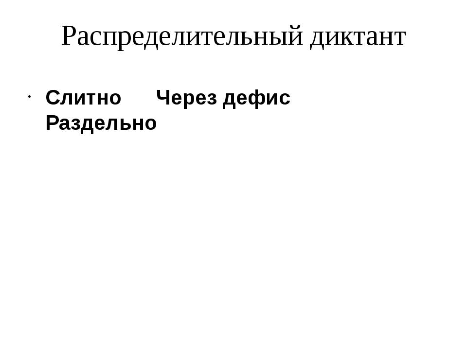 Распределительный диктант Слитно Через дефис Раздельно