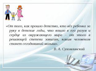 «От того, как прошло детство, кто вёл ребенка за руку в детские годы, что во