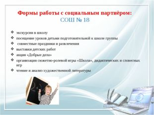 Формы работы с социальным партнёром: СОШ № 18 экскурсии в школу посещение уро