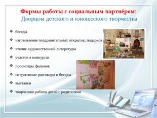 Формы работы с социальным партнёром: Дворцом детского и юношеского творчества