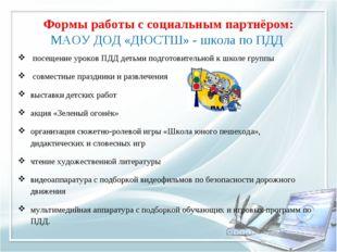 Формы работы с социальным партнёром: МАОУ ДОД «ДЮСТШ» - школа по ПДД посещени