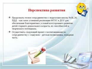 Перспектива развития Продолжать тесное сотрудничество с педагогами школы №18