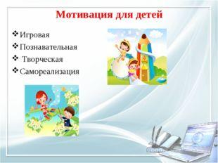 Мотивация для детей Игровая Познавательная Творческая Самореализация