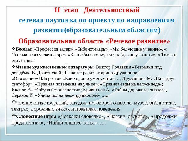 II этап Деятельностный сетевая паутинка по проекту по направлениям развития(о...