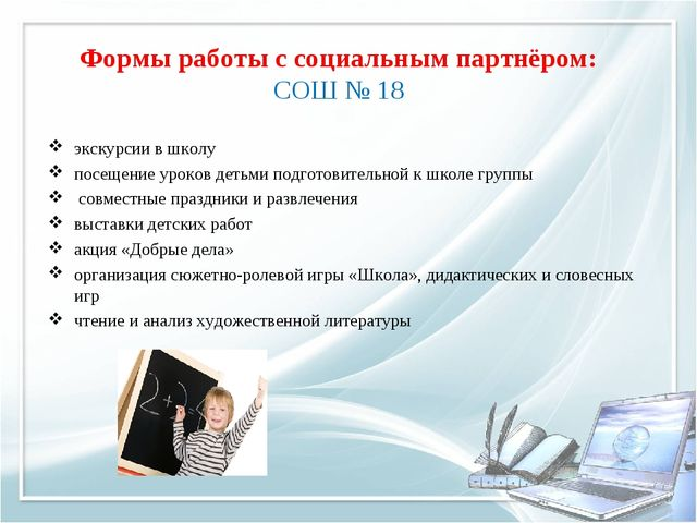 Формы работы с социальным партнёром: СОШ № 18 экскурсии в школу посещение уро...