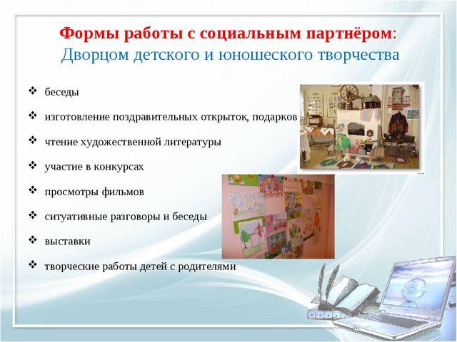 Формы работы с социальным партнёром: Дворцом детского и юношеского творчества...
