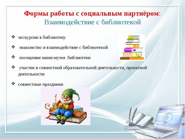 Формы работы с социальным партнёром: Взаимодействие с библиотекой экскурсии в...