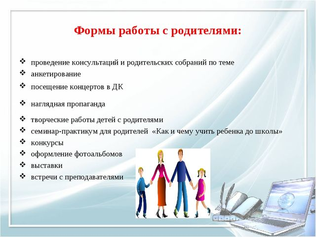 Формы работы с родителями: проведение консультаций и родительских собраний по...