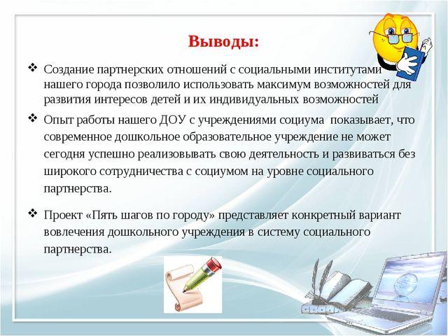 Выводы: Создание партнерских отношений с социальными институтами нашего горо...