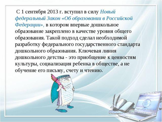 С 1 сентября 2013 г. вступил в силу Новый федеральный Закон «Об образовании...