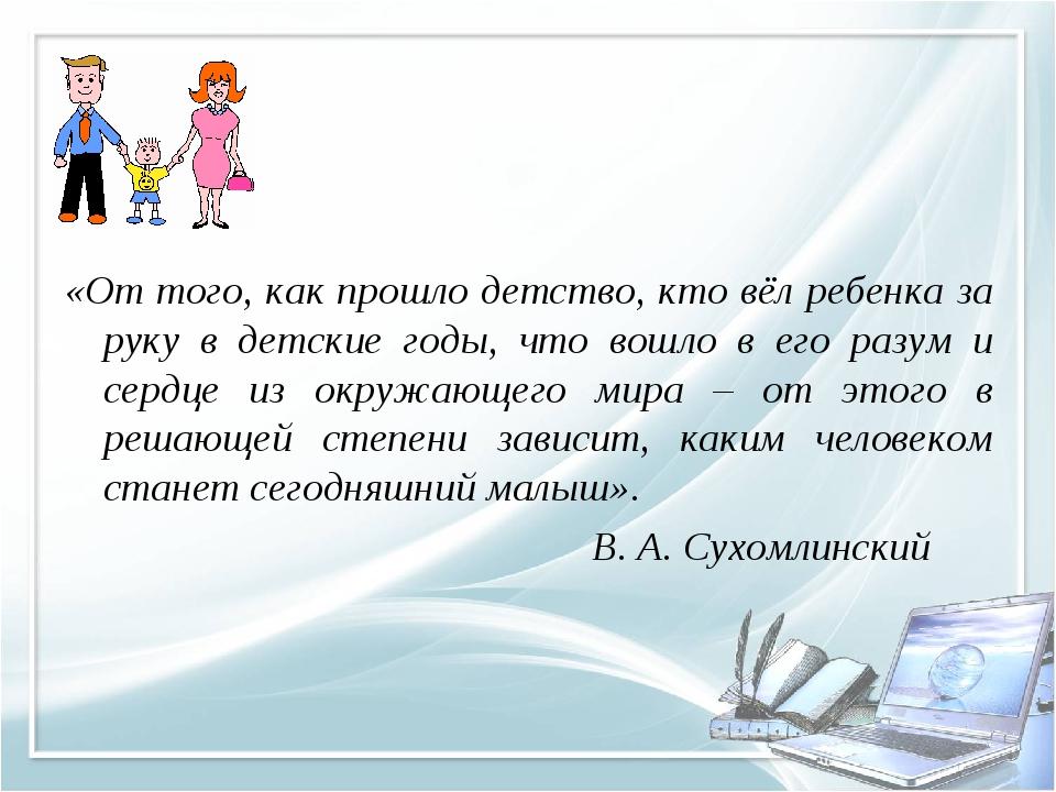 «От того, как прошло детство, кто вёл ребенка за руку в детские годы, что во...