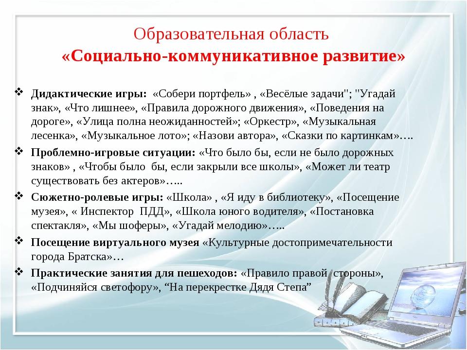 Образовательная область «Социально-коммуникативное развитие» Дидактические иг...