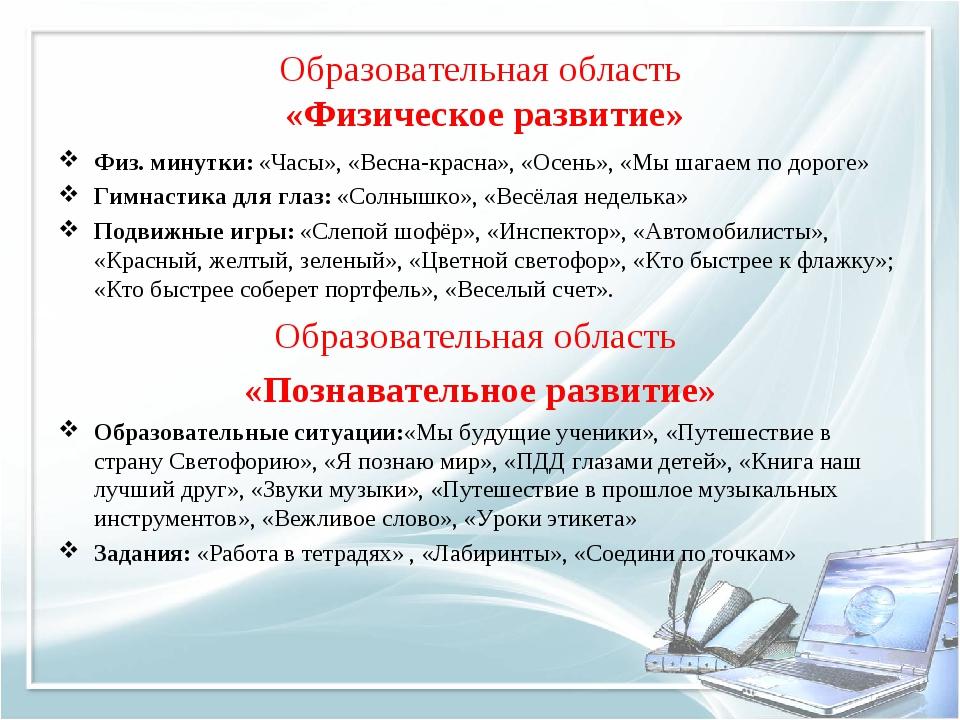 Образовательная область «Физическое развитие» Физ. минутки: «Часы», «Весна-кр...