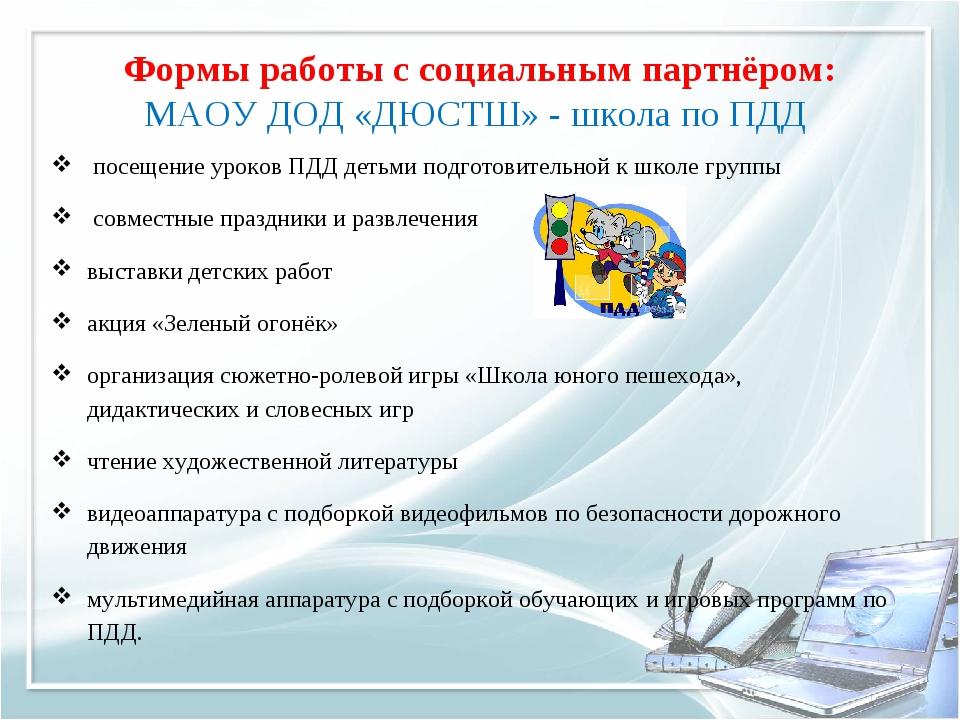 Формы работы с социальным партнёром: МАОУ ДОД «ДЮСТШ» - школа по ПДД посещени...