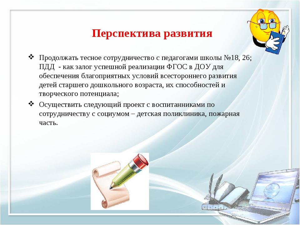 Перспектива развития Продолжать тесное сотрудничество с педагогами школы №18...