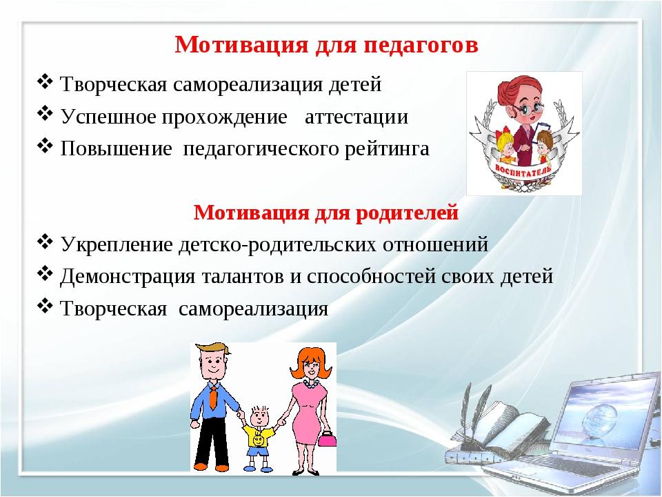 Мотивация для педагогов Творческая самореализация детей Успешное прохождение...