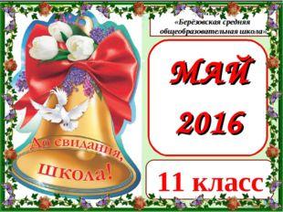 МБОУ «Берёзовская средняя общеобразовательная школа» 11 класс