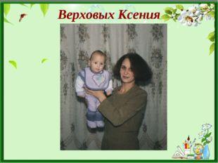 Верховых Ксения