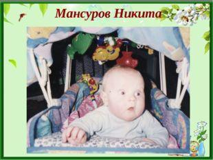 Мансуров Никита