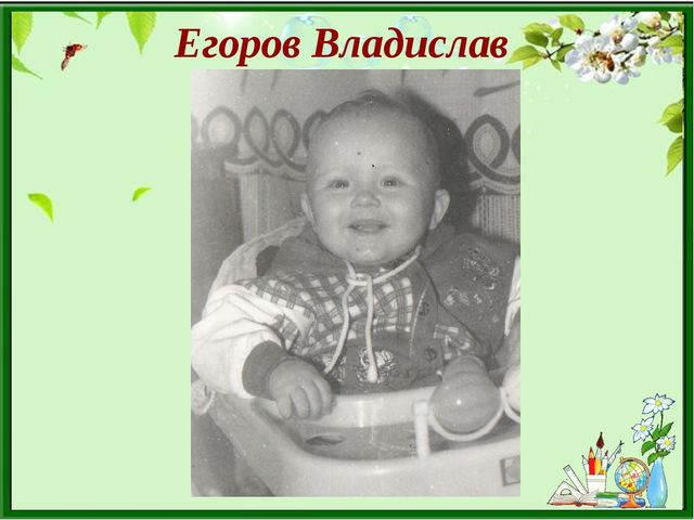 Егоров Владислав