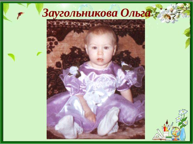 Заугольникова Ольга