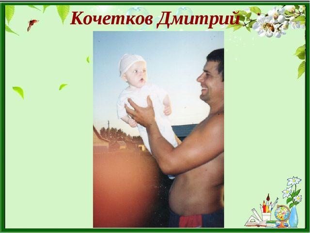 Кочетков Дмитрий