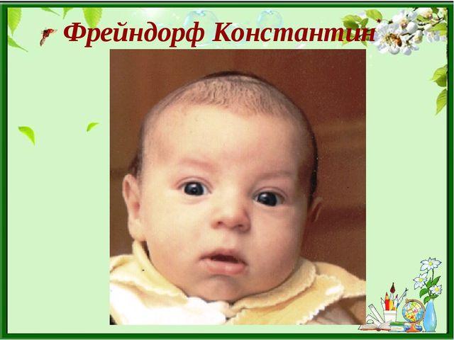 Фрейндорф Константин