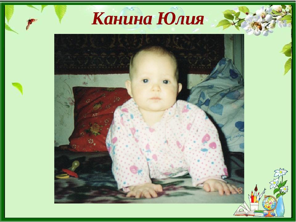 Канина Юлия