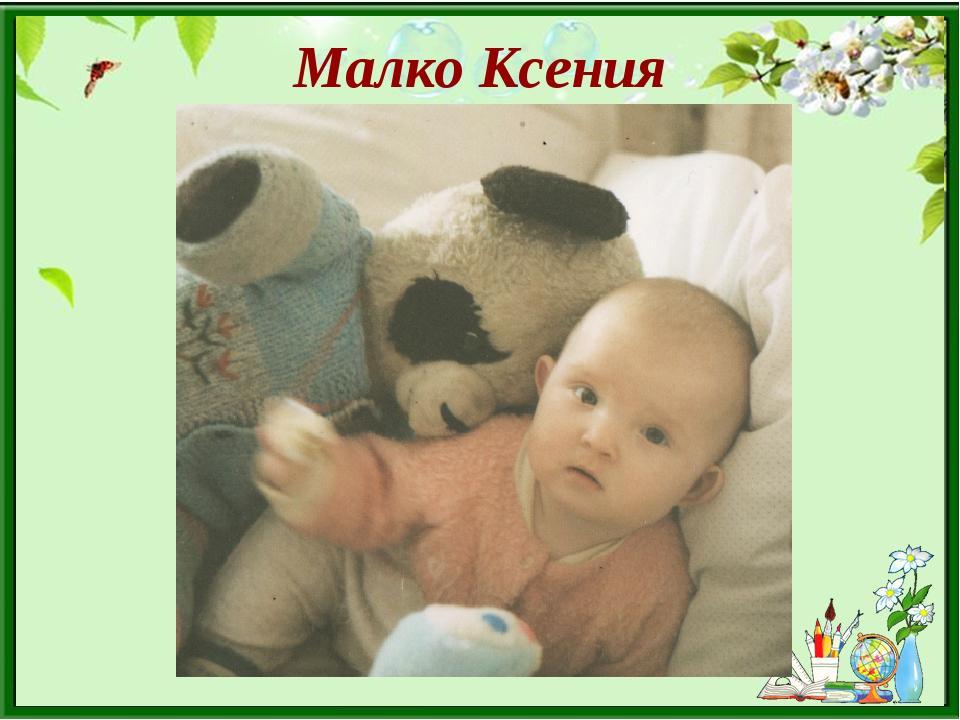 Малко Ксения